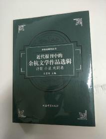 余杭民国研究丛书    近代报刊中的余杭文学作品选辑   诗歌  小说  戏剧卷