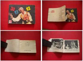 《红鼻子》缺本,中国戏剧1983.10一版一印8品,920号,电影连环画