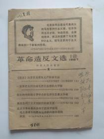 【革命造反文选】河北人民出版社1967年、第19期