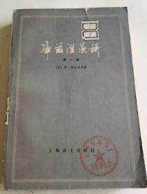 库兹涅茨桥第一部  两册,每册11元。