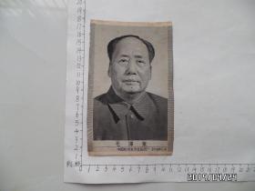 丝织绣像:毛泽东(中国杭州东方红丝织厂 9.5X14.6公分,有点黄斑,详见图S)