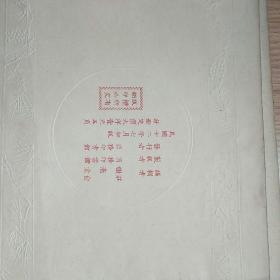 民国七年 中国名胜古迹图册(存十页)特价