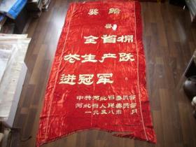大跃进-1958年河北省人民委员会奖给【全省棉花生产跃进冠军】大锦旗!盘金绣边。