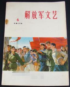 解放军文艺1975年第6期