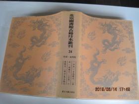 北京图书馆古籍珍本丛刊24(史部.地理类)