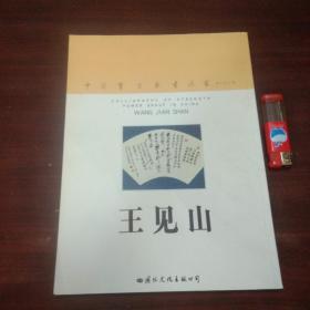 签名本:王见山(中国实力派书法家丛书)(16开画册)(作者王见山签赠钤印)