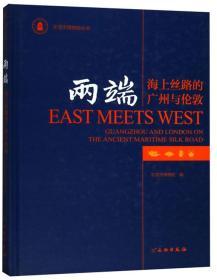 两端(海上丝路的广州与伦敦)/东莞市博物馆丛书