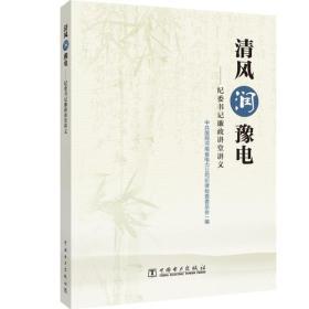 清风润豫电——纪委书记廉政讲堂讲义