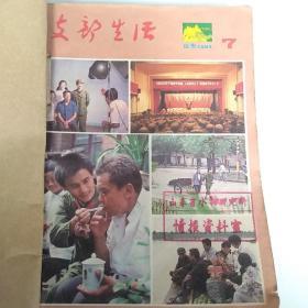 支部生活1984年 7 8 9 10 11 12期 中共山东省委支部生活编辑部 山东人民出版社