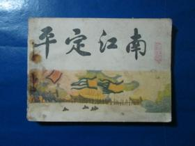 平定江南 中国历史演义故事 宋史3 连环画小人书 80年代绘画版 64开