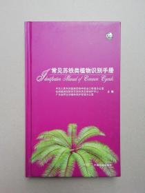常见苏铁类植物识别手册(精装本,铜版纸彩印)