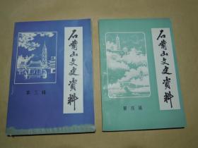 石嘴山文史資料 第四輯(1985年出版)2018.12.26日上