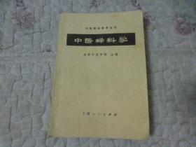 中医临床参考丛书:中医妇科学·