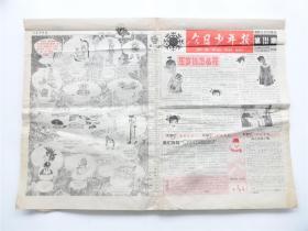 《今日少年报》1999年2月25日    8开8版实物完整