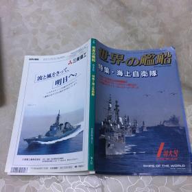 日文原版 世界的舰船 2004年1 特大号