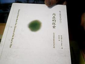 钻石途径系列套装(1-4册)内在的探索 解脱之道 自我的真相 无可摧毁的纯真