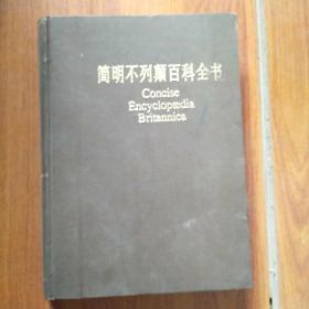 简明不列颠百科全书 2
