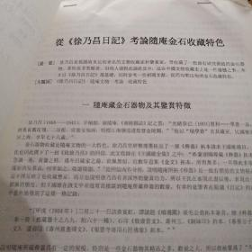 从【徐乃昌日记】考证隋庵金石收藏特色