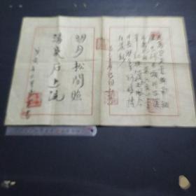 戊寅年李震书法一幅