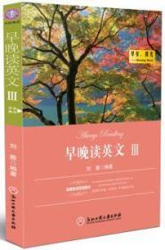 早晚读英文 正版 刘薇  9787811407150