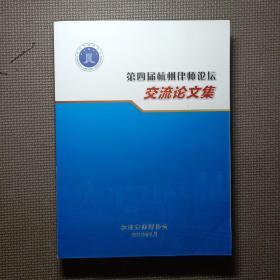 第四届杭州律师论坛 交流论文集