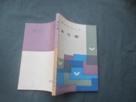 写作范文丛书——杂文卷