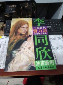 中国当代实力派油画精品丛书:李同欣油画艺术           柜A