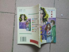 少男少女漫画丛书:无痕