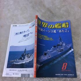 日文原版 世界的舰船 2007年8