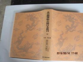 北京图书馆古籍珍本丛刊16(史部.传记类,