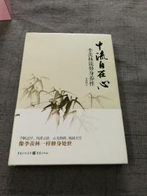 中流自在心:季羡林谈修身养性【32开 15年1版5印 】