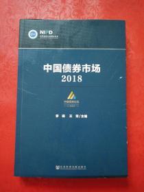 中国债券市场 2018