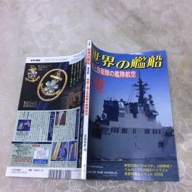 日文原版 世界的舰船 2008年10