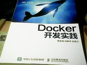 Docker开发实践