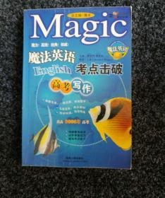 魔法英语考点击破:高考阅读理解(修订版)