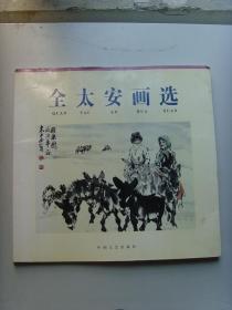 全太安:著:《全太安画选》(中国美术家协会会员,河北画院副院长,国家一级美术师)