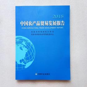 2018中国农产品贸易发展报告(内页干净、当天发货)