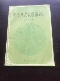 四十八式太极拳入门(安徽科技出版社84年一版92年6印)