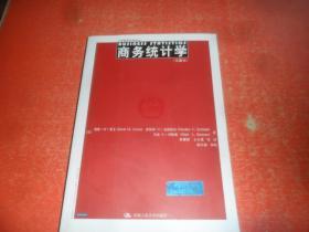 商务统计学(第5版)