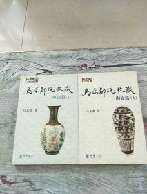 马未都说收藏·陶瓷篇(1)(2) 两本合售