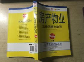 房产物业法律问题100问(六五普法实用版本)