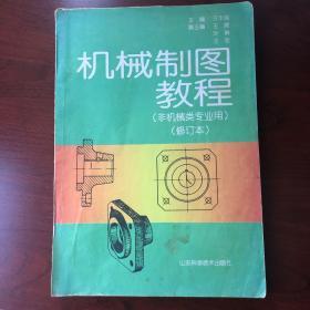 机械制图教程