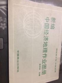 新编中国经济地理作业图册