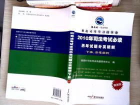 2010年司法考试必读:历年试题分类精解(下册答案解析
