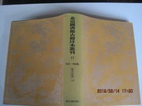 北京图书馆古籍珍本丛刊17(史部.传记类,两浙名贤录上)卷一至三十
