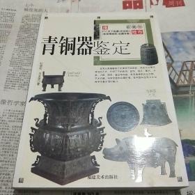 中国青铜器收藏鉴赏全集