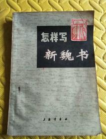 怎样写新魏书<72年1版,带语录,时代感强﹥