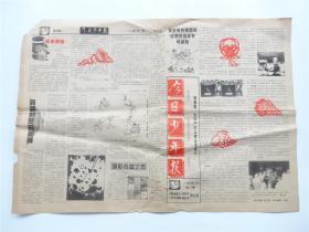 《今日少年报》1998年9月25日    8开4版实物完整