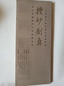 《搜妙创真》松石斋藏陆俨少书画精品展    图录