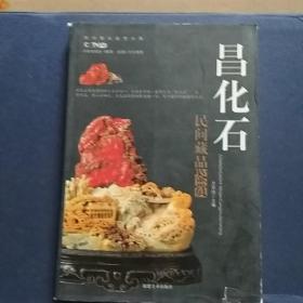 昌化石民间藏品鉴赏